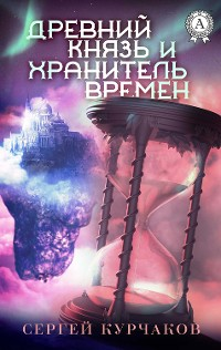 Cover Древний Князь и Хранитель Времен