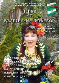 Cover Перли от българския фолклор /Perli ot Balgarskija Folklor/