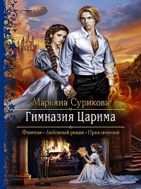 Cover Гимназия Царима