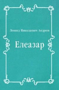 Cover Eleazar (in Russian Language)