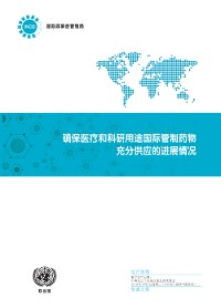 Cover Progress in Ensuring Adequate Access to Internationally Controlled Substances for Medical and Scientific Purposes (Chinese language)