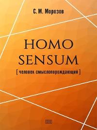 Cover Homo sensum (человек смыслопорождающий)