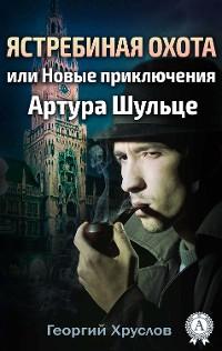 Cover Ястребиная охота или Новые приключения Артура Шульце