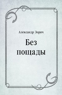 Cover Bez pocshady (in Russian Language)
