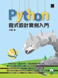 Cover Python程式設計實例入門