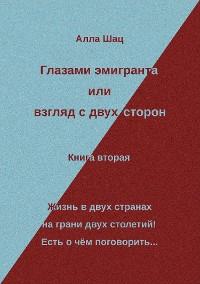 Cover Глазами эмигранта или взгляд с двух сторон - Книга вторая