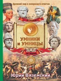 Cover От фараона Хеопса до императора Нерона. Древний мир в вопросах и ответах