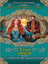 Cover Трон любви. Сулейман Великолепный