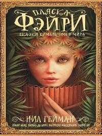 Cover Пляска фэйри. Сказки сумеречного мира