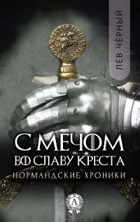 Cover С мечом во славу Креста
