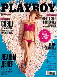 Cover Playboy №03/2015