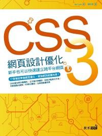 Cover CSS3網頁設計優化-新手也能快速建立跨平台網頁