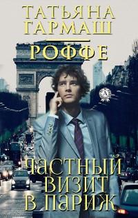 Cover Частный визит в Париж