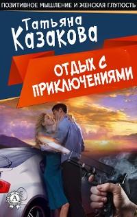 Cover Отдых с приключениями