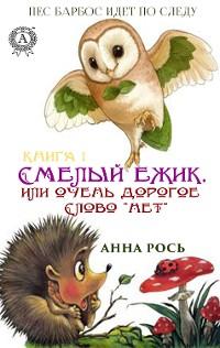 """Cover Смелый ёжик, или Очень дорогое слово """"нет"""" (Книга 1)"""