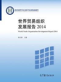Cover 世界贸易组织发展报告2014 (World Trade Organization Development Report 2014)