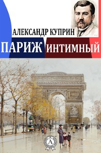 Cover Париж интимный