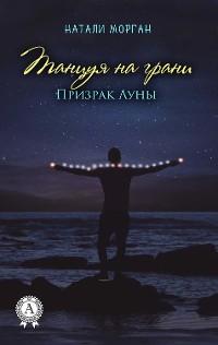 Cover Танцуя на грани (Признак луны)