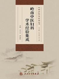 Cover 岭南中医妇科学术经验集成