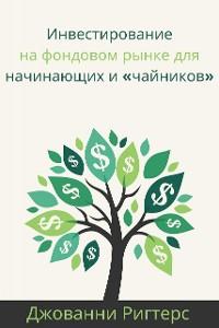 Cover Инвестирование на фондовом рынке для начинающих и «чайников»