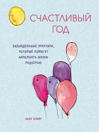 Cover Счастливый год. Еженедельные практики, которые помогут наполнить жизнь радостью
