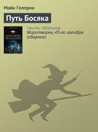 Cover Путь Босяка