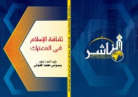 Cover ثقافة الإسلام في المعترك