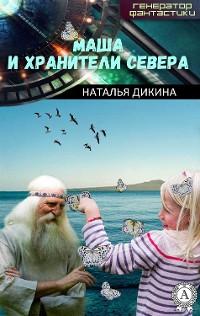 Cover Маша и Хранители Севера
