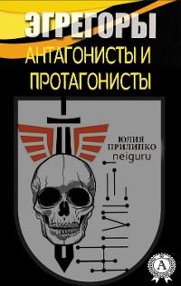 Cover Эгрегоры  Антагонисты и протагонисты