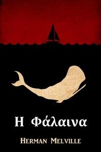 Cover Η Φάλαινα