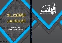 Cover الاقتصاد الإسلامي