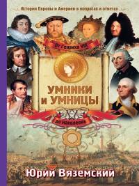 Cover От Генриха VIII до Наполеона. История Европы и Америки в вопросах и ответах