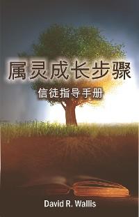 Cover 属灵成长步骤 (Steps to Spiritual Growth)