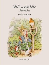 Cover حكاية الأرنوب كعك