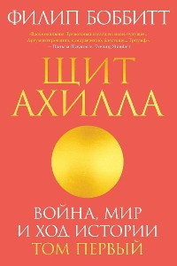 Cover Щит Ахилла