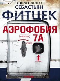 Cover Аэрофобия 7А