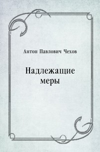 Cover Nadlezhacshie mery (in Russian Language)