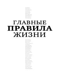 Cover Главные правила жизни