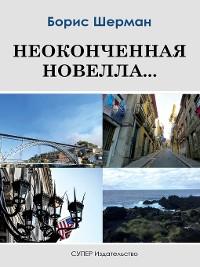 Cover Неоконченная новелла...