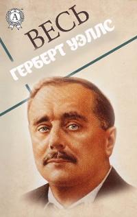 Cover Весь Герберт Уэллс