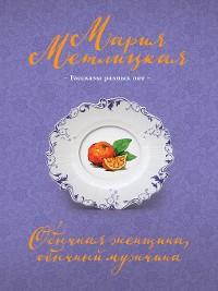 Cover Обычная женщина, обычный мужчина (сборник)