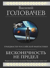 Cover Бесконечность не предел (сборник)