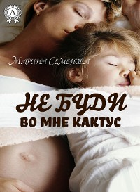 Cover Не буди во мне кактус