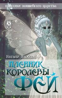 Cover Пленник королевы фей