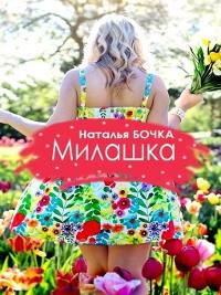 Cover Милашка