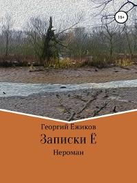 Cover Записки Ё