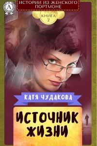 Cover Источник жизни
