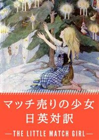 Cover マッチ売りの少女 日英対訳:小説・童話で学ぶ英語