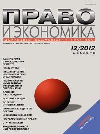 Cover Право и экономика №12/2012