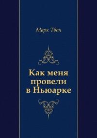 Cover Kak menya proveli v N'yuarke (in Russian Language)